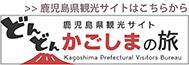 鹿児島県観光サイトどんどんかごしまの旅
