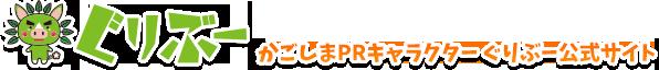 鹿児島PRキャラクター ぐりぶー