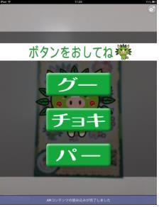 4.ぐりぶーとじゃんけんで遊ぶぶ~!