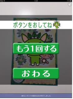 6.あいこと負けのお友達は、もう一回チャレンジだぶ~!!