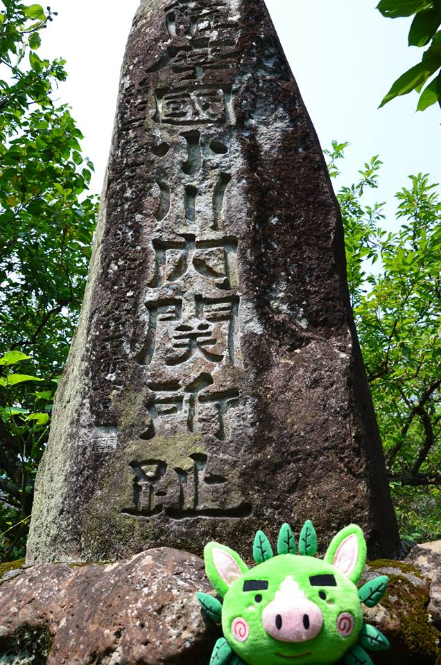 小川内関所石碑