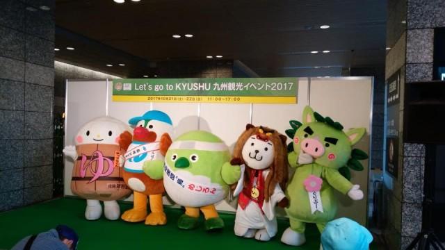 九州観光イベント2017_1