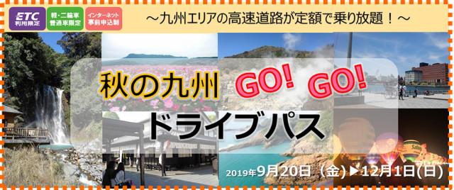 秋の九州GO!GO!ドライブパス